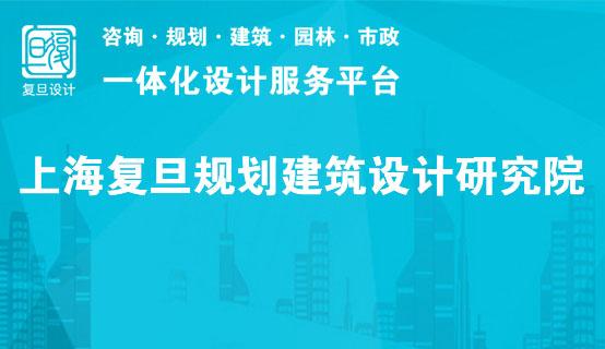 上海复旦规划建筑设计研究院有限公司