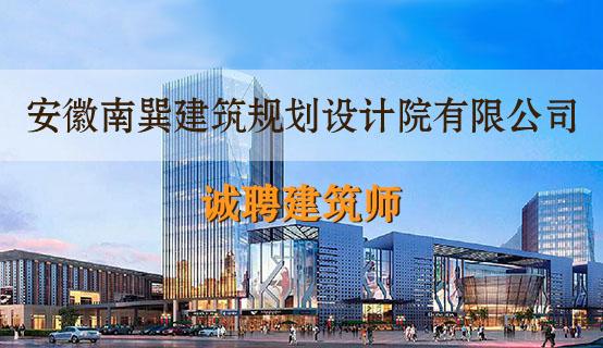 安徽南巽建筑规划设计院有限公司