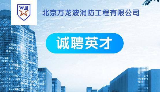 北京万龙波消防工程有限公司
