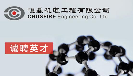 苏州恒基机电工程有限公司招聘信息