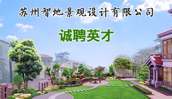 苏州智地景观设计有限公司