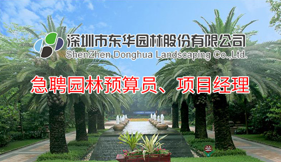 深圳市东华园林股份有限公司
