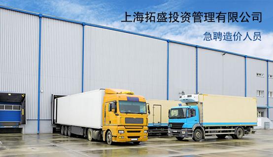 上海拓盛投资管理有限公司
