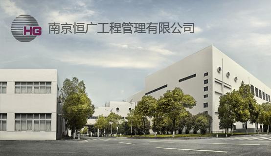 南京恒广工程管理有限公司