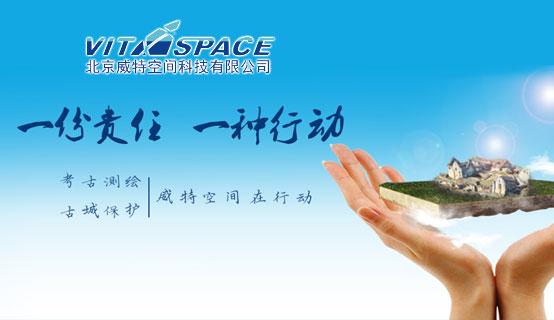 北京威特空间科技有限公司