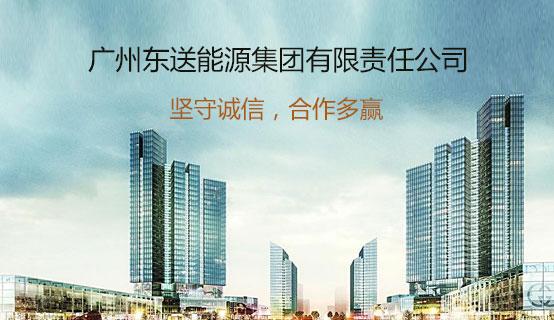 广州东送能源集团有限责任公司招聘苹果彩票开奖查询