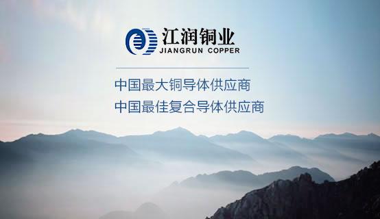 江苏江润铜业有限公司