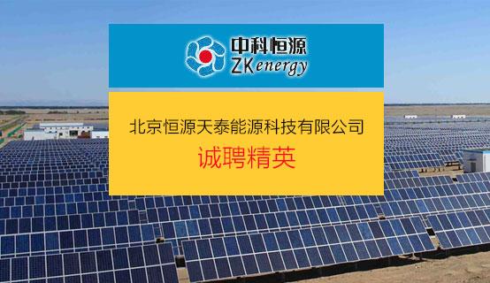 北京恒源天泰能源科技有限公司