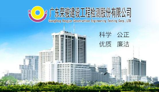广东荣骏建设工程检测股份有限公司