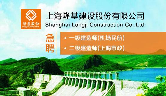 上海隆基建设股份有限公司招聘信息