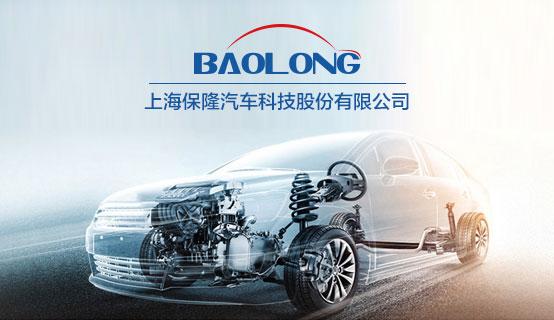 上海保隆汽车科技股份有限公司