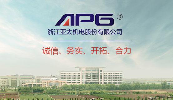浙江亚太机电股份有限公司