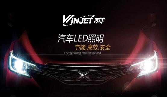 广东威捷极光汽车灯具有限公司
