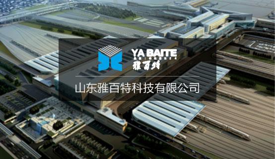 山东雅百特科技有限公司上海分公司
