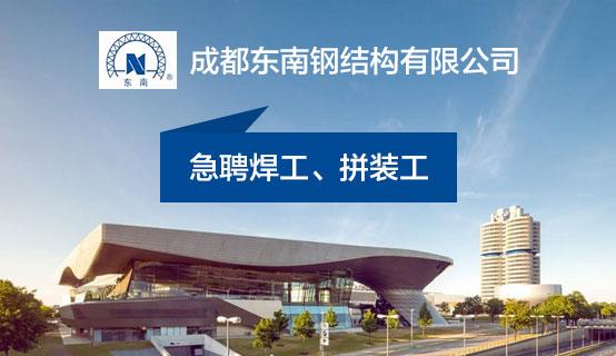 成都东南钢结构有限公司