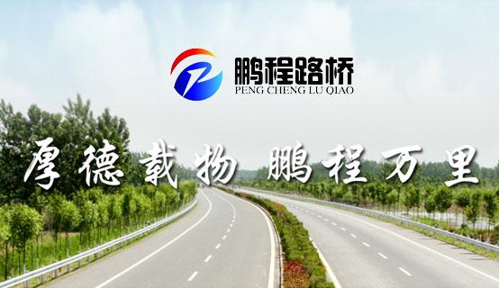 山东鹏程路桥集团有限公司