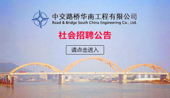 中交路桥华南工程有限公司