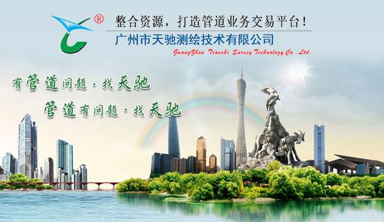 广州市天驰测绘技术有限公司