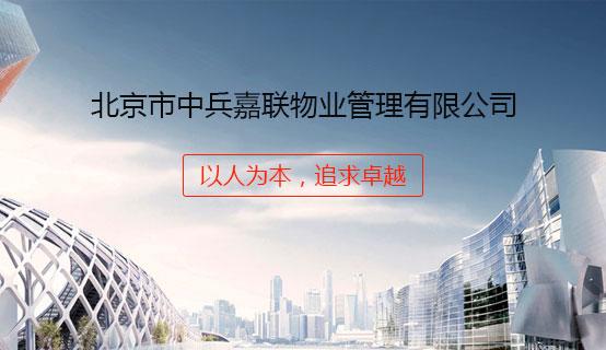 北京市中兵嘉联物业管理有限公司