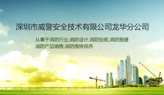 深圳市威警安全技术有限公司龙华分公司