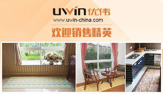 广州市优伟家居用品有限公司招聘信息