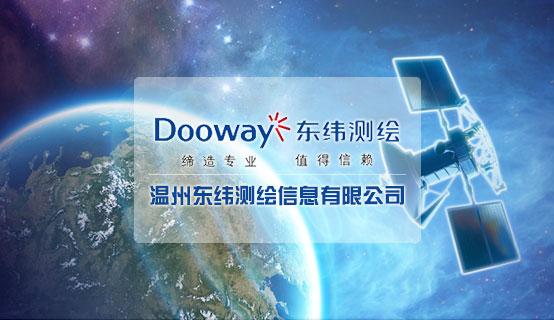 温州东纬测绘信息有限公司