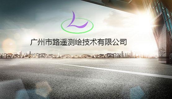 广州市路遥测绘技术有限公司