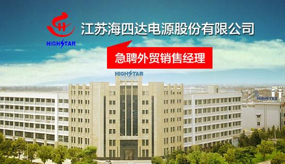 江苏海四达电源股份有限公司