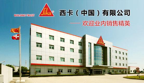西卡(中国)有限公司��Ƹ��Ϣ