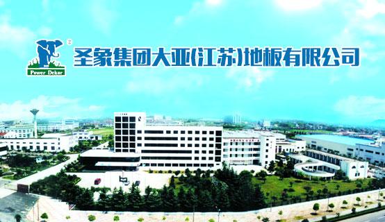 圣象集团大亚(江苏)地板有限公司