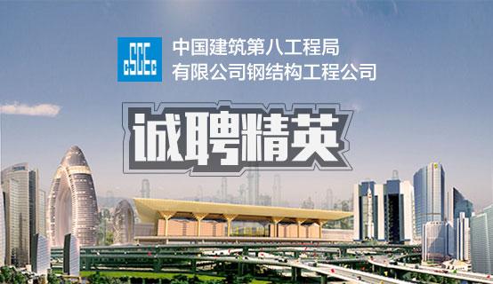 中国建筑第八工程局有限公司钢结构工程公司