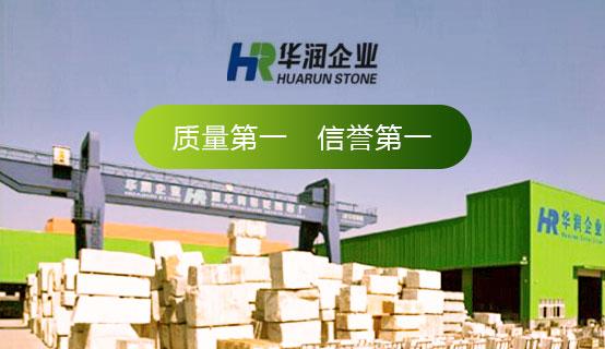 福建和润石业有限公司