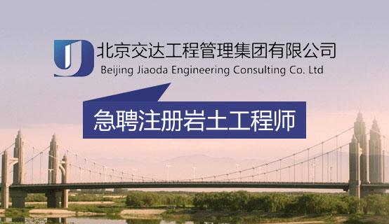 北京交达工程管理集团有限公司
