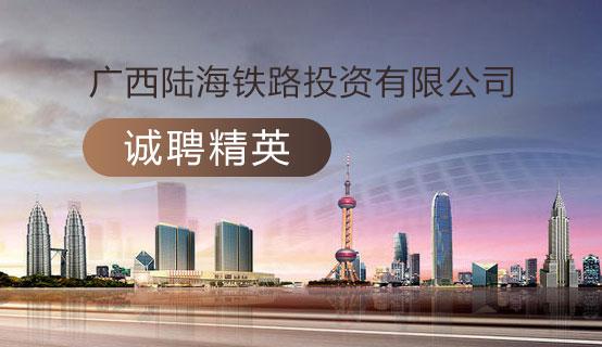广西陆海铁路投资有限公司