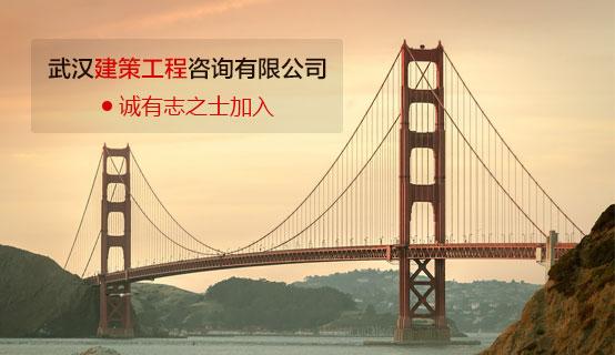 武汉建策工程咨询有限公司