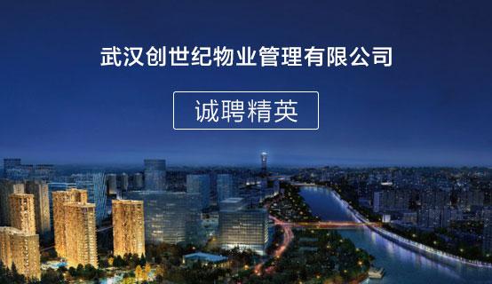 武汉创世纪物业管理有限公司