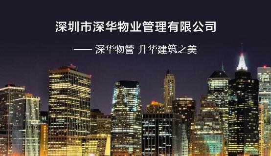 深圳市深华物业管理有限公司