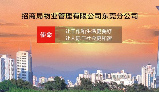 招商局物业管理有限公司东莞分公司