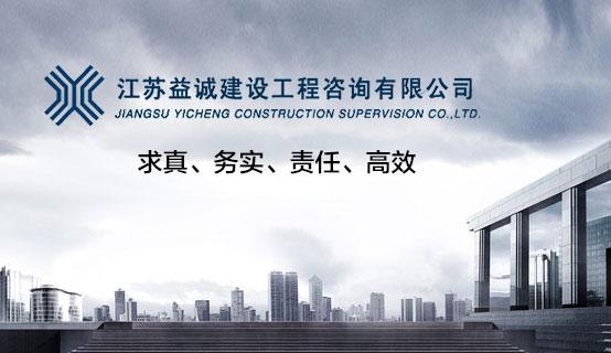 江苏益诚建设工程咨询有限公司
