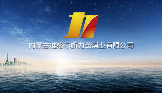 内蒙古准格尔旗力量煤业有限公司