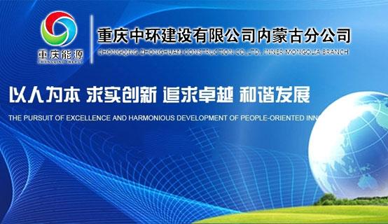 重庆中环建设有限公司内蒙古分公司