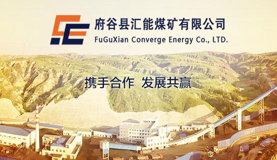 府谷县汇能煤矿有限公司