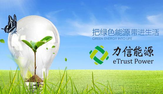 力信(江苏)能源科技有限责任公司