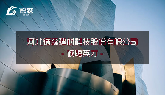 河北德森建材科技股份有限公司