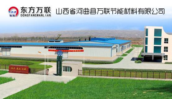 河曲县万联节能材料有限公司