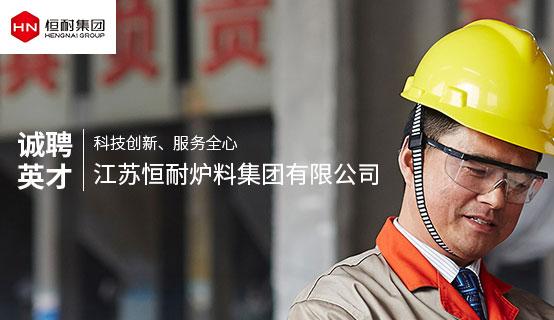 江苏恒耐炉料集团有限公司