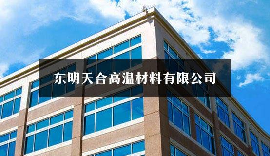 东明天合高温材料有限公司