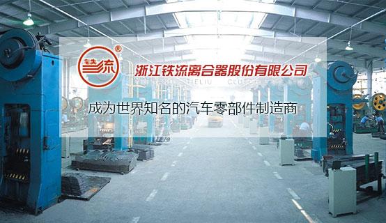 浙江铁流离合器股份有限公司