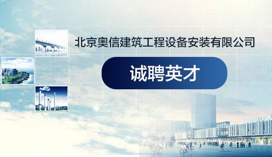 北京奥信建筑工程设备安装有限公司