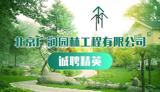 北京广润园林工程有限公司